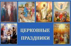 Что такое церковный праздник?