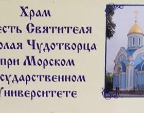 Богослужения в храме при морском университете
