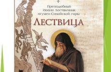 4 неделя Великого поста (29 марта) — преподобного Иоанна Лествичника