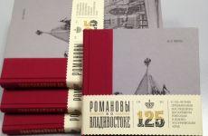"""17 декабря в 13:30 Презентация книги """"Романовы во Владивостоке"""""""