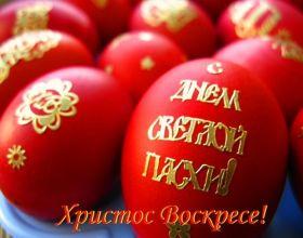 Пасхальное поздравление настоятеля храма прот.Ростислава Мороза