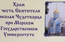 Литургия в храме при Морском университете