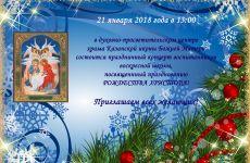 21 января 13:00 Праздничный концерт воспитанников воскресной школы