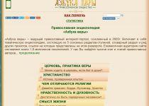 Православная энциклопедия Азбука веры