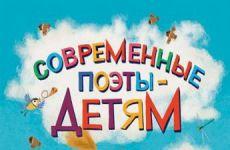 Поэты рассказали гимназистам о Православии