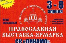 На православной выставке-ярмарке будет представлена святыня