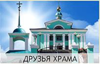 Друзья храма